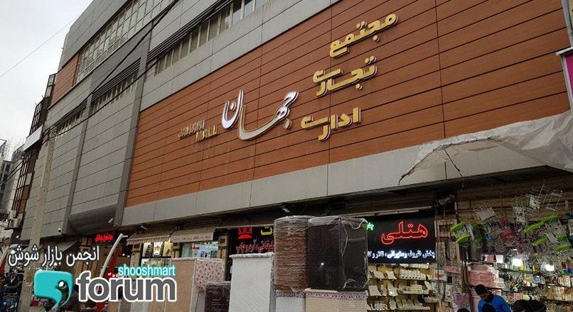 تصاویری از بازار شوش تهران