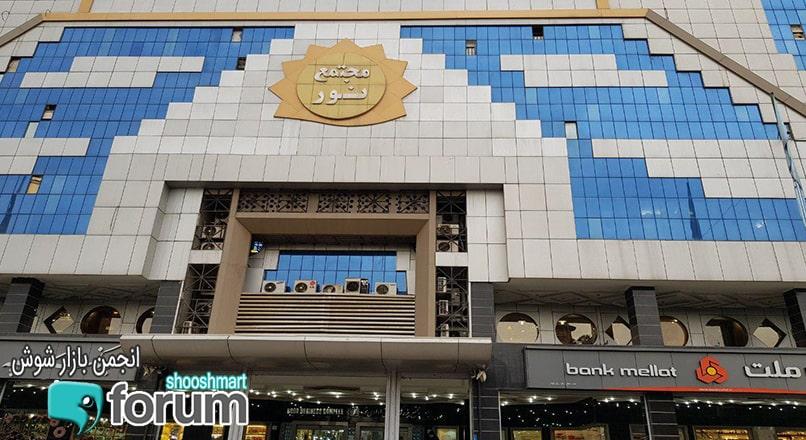 عکس بازار شوش تهران